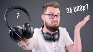 Наушники за 36 000р. разочаровали,  BOSE NC 700