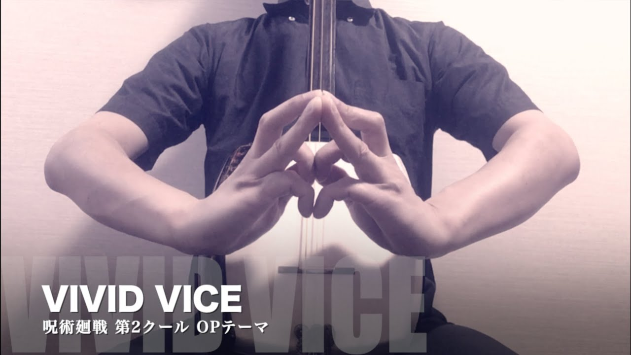 【VIVID VICE】三味線だけで領域展開したら火傷したぜ [呪術廻戦:2nd OP Theme - Japanese Music Shamisen Cover]