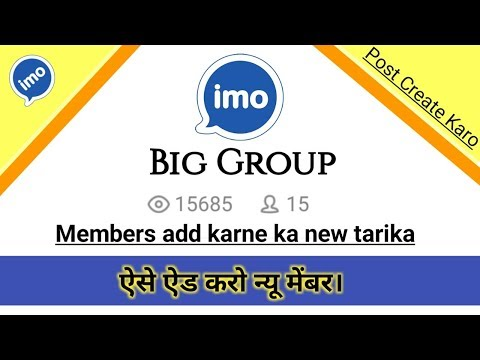 Imo Big Group Mein Jiyada Members Kaise Add Karte Hain | How to add more people in imo big group