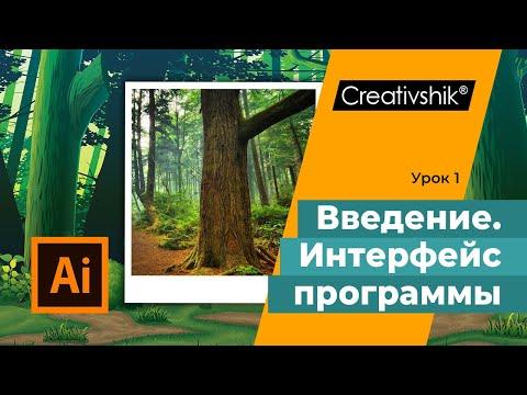 Графический дизайнер Adobe Illustrator, урок 1. Интерфейс программы