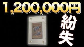 1,200,000円の遊戯王カードがなくなりました。