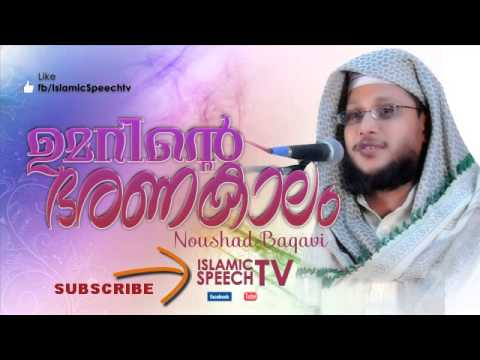 Noushad Baqavi speech -Umarinty Bharanm: Umar converted to Islam in 616, On the way to murder Muhammad, Umar met his best friend Nuaim who had secretly converted to Islam but he did not tell Umar anything about it.  read more  http://en.wikipedia.org/wiki/Umar  find us on facebook https://www.facebook.com/Islamicspeechtv  our web site  https://www.wa2islam.org
