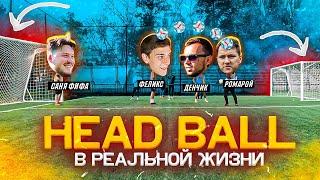 ИГРАЕМ в ФУТБОЛ ГОЛОВАМИ   HEAD BALL в РЕАЛЬНОЙ ЖИЗНИ