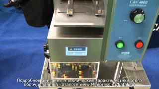 Фармацевтическое оборудование для извлечения капсул из блистера www.MiniPress.ru(http://www.Minipress.ru Профессиональные консультации в выборе любого фармацевтического оборудования. Большой катал..., 2013-06-23T23:18:15.000Z)