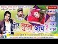 दिलीप राय-Cg Song-Tor Surta Aathe Re-Dilip Ray-New Hit Chhattisgarhi Geet Video HD 2018