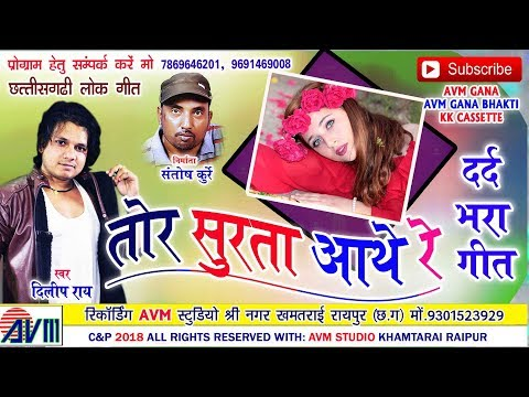 दिलीप राय-Cg Song-Tor Surta Aathe Re-Dilip Ray-New Hit Chhattisgarhi Geet Video HD 2018