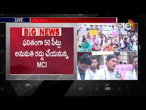 Guntur Govt Medical College Students Protest Against Management | 10TV News