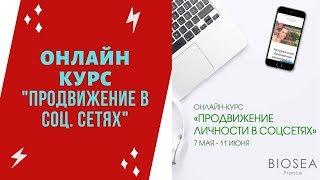 #натальязаяц #продвижение #биосионлайн Онлайн курс «Продвижение личности в соцсетях»