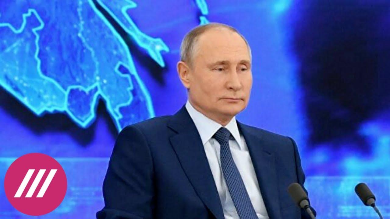 Слежка за Навальным и признание по Фрейду: главное из пресс-конференции Путина