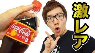 【激レア!?】コカコーラオレンジの謎にせまる! thumbnail