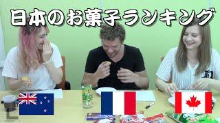 外国人が喜ぶお土産!日本のお菓子ランキング Trying Popular Japanese Snacks
