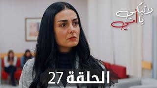 مسلسل لا تبكي يا أمي | الحلقة 27