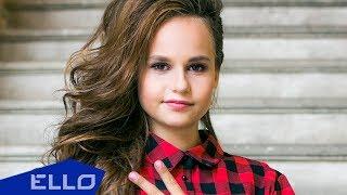 Ксюша Антонова - Как Птица / ELLO Kids /