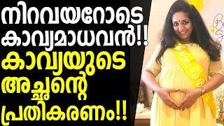 Kavya Madhavan Pregnant Photos Goes Viral - Her father's response - കാവ്യയുടെ അച്ഛന്റെ പ്രതികരണം