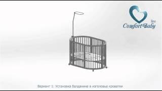 Как собрать держатель для балдахина(По многочисленным просьбам - сборка держателя для балдахина:) www.comfortbaby.com., 2015-04-25T20:53:42.000Z)