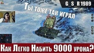 WoT Blitz   ТОП дамагеры танков Как сыграть свой ИДЕАЛЬНЫЙ бой   World Of Tanks Blitz WoTB