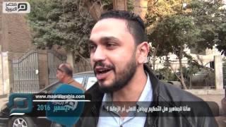 مصر العربية | سألنا الجماهير هل التحكيم بيجامل الاهلى أم الزمالك ؟