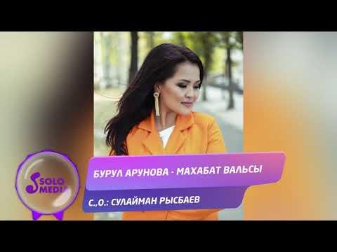 Бурул Арунова - Махабат Вальсы
