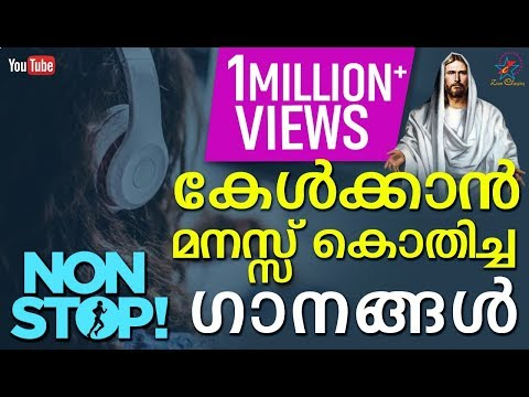 beautiful christian devotional songs malayalam christian devotional songs jino kunnumpurath christian devotional malayalam songs holy mass music albums popular super hit catholic beautiful retreat    christian devotional malayalam songs holy mass music albums popular super hit catholic beautiful retreat