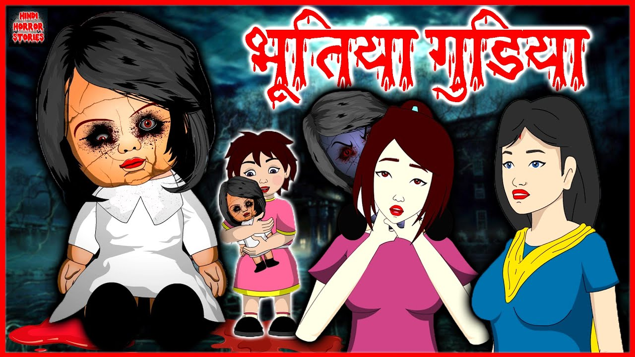भूतिया गुड़िया Horror Story in Hindi | Bhootiya Hindi Kahaniya | Hindi Horror Stories