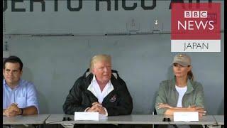 カトリーナみたいな本当の大惨事とは違う――プエルトリコ訪問したトランプ米大統領