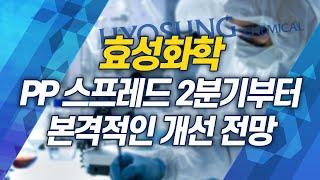 [주식투자][기업분석] 애널리스트 리포트 / 효성화학,…