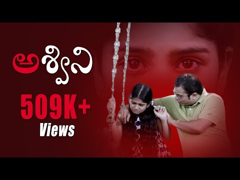 Ashwini Short Film   A Video About Child Abuse   Sanjay Reddy, Bhargavi, Sameera   Telugu