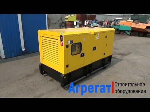 Дизельный генератор 20 квт. Арктика АД-20-Т400. Красноярск. Компания Агрегат
