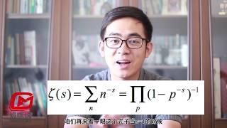 素数(三)黎曼猜想是什么?它被证明了吗?十分钟看懂黎曼猜想与解析延拓