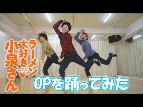 【RAB】ラーメン大好き小泉さん OP踊ってみた【リアルアキバボーイズ】