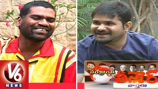 Bithiri Sathi With Chalaki Chanti Special Interview | Sankranthi Teenmaar News | V6 News