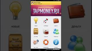 Заработок реальных денег через приложение для Android и iPhone/iPad [ПОДТВЕРЖДЕНО]