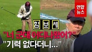 """""""알츠하이머라더니""""…전두환 골프 라운딩 포착 / 연합뉴스 (Yonhapnews)"""