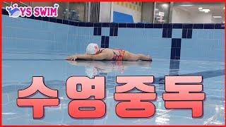 수영 중독이 이렇게나 무섭습니다.