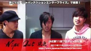 今週は、ゲストに JAE(ジャパンアクションエンタープライズ)の 新田健...