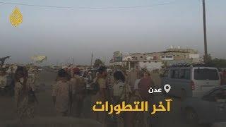 🇾🇪 التطورات في عدن خلال الساعات الأخيرة