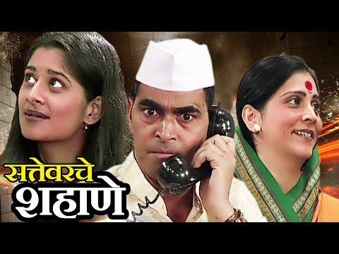 Sattevarche Shahane - Marathi Full Drama - Sayaji Shinde, Nandu Madhav