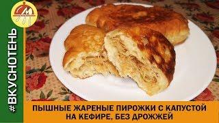 Пирожки с капустой без дрожжей на кефире Пирожки с квашеной капустой жареные Вкусно как у бабушки!