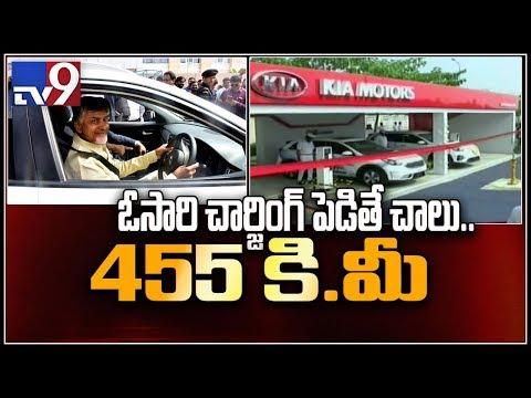 CM Chandrababu launches Kia Motors electric car - TV9