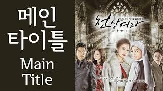 "KBS 2TV 일일드라마 ""천상여자""…"