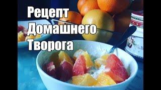 Домашний творог (рецепты)