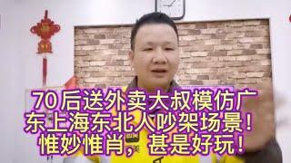 70后送外卖大叔模仿广东上海东北人吵架场景!惟妙惟肖,甚是好玩!