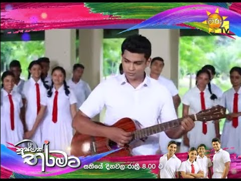 Husmak Tharamata - New Drama Theme Song [Official Music Video]