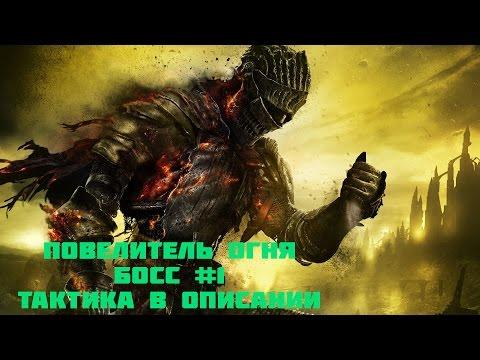 Dark Souls 3 ПОВЕЛИТЕЛЬ ОГНЯ