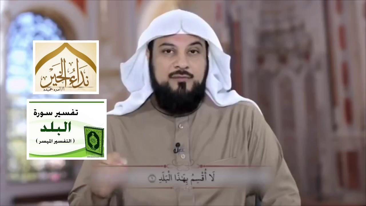 تفسير سورة البلد للشيخ محمد العريفي Youtube