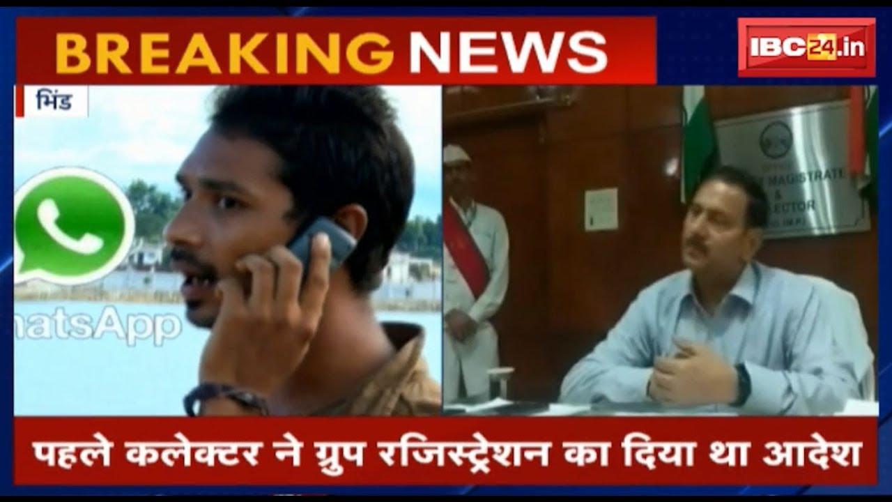 Bhind में IBC24 की खबर का बड़ा असर | अब नहीं करना होगा Whatsapp Group Admin  का Registration
