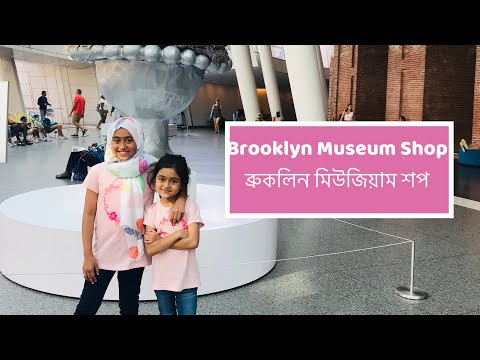 Brooklyn Museums Shop  #A_Sisters_Show #Brooklyn_Museum