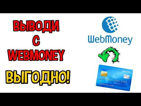 Как вывести деньги с Webmoney на карту с минимальной комиссией. Обменники Bestchange, RocketChange