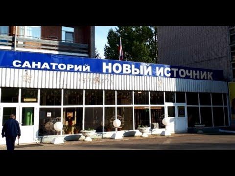 Санаторий Новый Источник (Вологда)