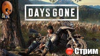 Days Gone. Жизнь После ➤Лагерь Ласт- Лейк и Железный Майк. Спасение Лизы.   ➤ СТРИМ Прохождение #7